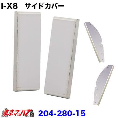 i-X8バンパーoption サイドカバー2t/2tw