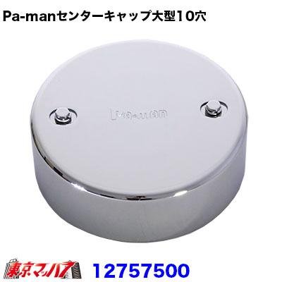 【CLTR-TU】Pa-manセンターキャップ大型10穴 リア(ひきずり側用) UD用