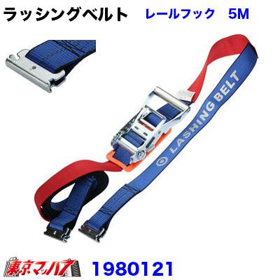 日本メーカー新品 配送中の荷物の固定に ラッシングベルト 5M おしゃれ レールフック
