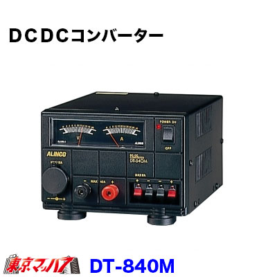 アルインコ製DC-DCコンバーター40A