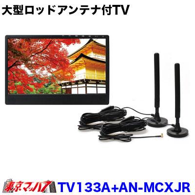 ドリームメーカー 13.3インチ液晶カーTV 長尺ロッドアンテナDC12V/24V共用