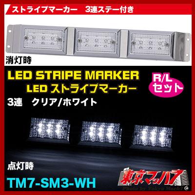 ストライプ角マーカー3連ステー付きR/Lクリアレンズ/ホワイト