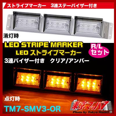 ストライプ角マーカーバイザー付き3連ステー付きR/Lクリアレンズ/アンバー