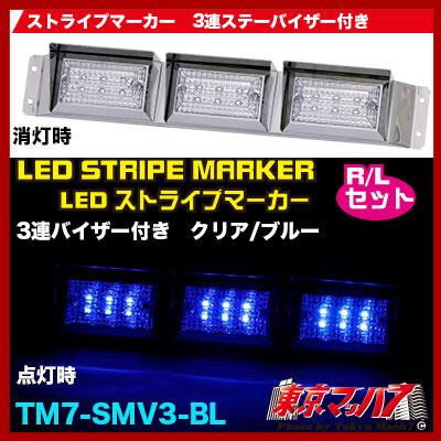 ストライプ角マーカーバイザー付き3連ステー付きR/Lクリアレンズ/ブルー