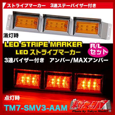 ストライプ角マーカーバイザー付き3連ステー付きR/Lアンバーレンズ/MAXアンバー
