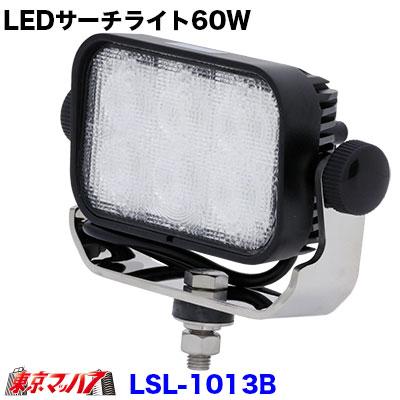 S/W付LEDサーチライト10V-80V共通60W12v/24v/48v共用