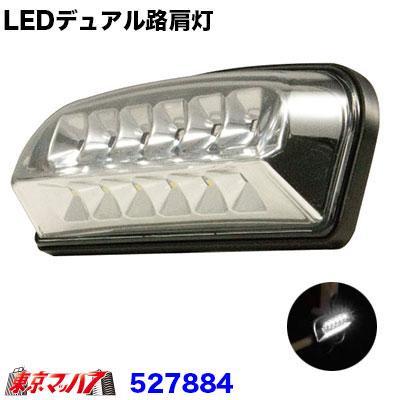 【個性的なLED路肩灯】 LEDデュアル路肩灯 ホワイト/ホワイト