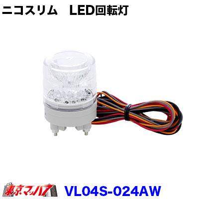 ニコスリム LED回転灯 白