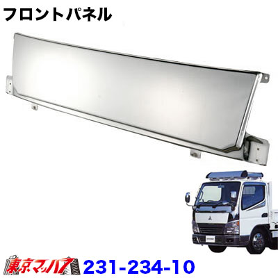 メッキ フロントパネル三菱ジェネレーションキャンター標準車