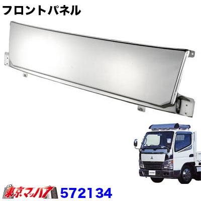メッキ フロントパネル三菱ジェネレーションキャンターワイド車