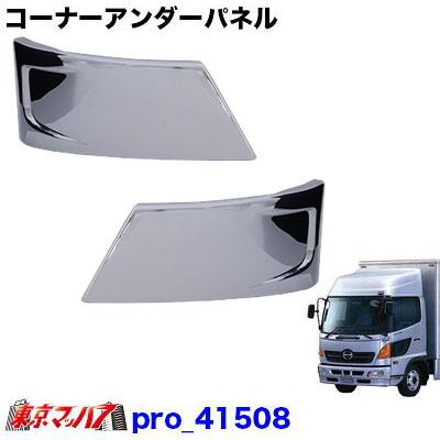 メッキ コーナーアンダーパネルセット日野 レンジャープロ