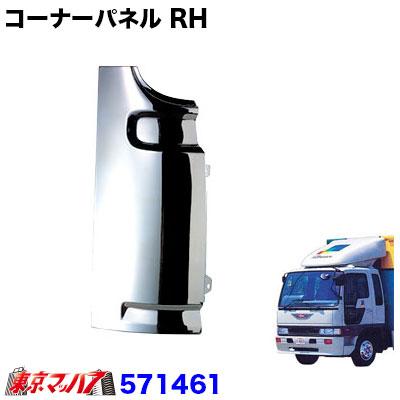 メッキコーナーパネルRH 日野 クルージング/ライジングレンジャー