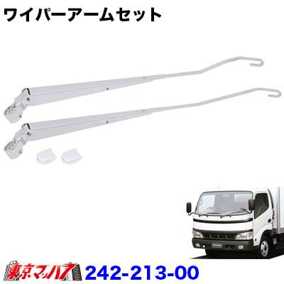 メッキワイパーアームセット日野デュトロ/トヨタダイナ 標準車