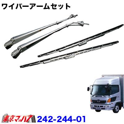 メッキ ワイパーアームセット日野レンジャープロ/エアループレンジャー標準車