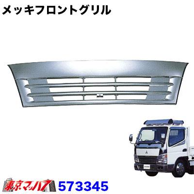 メッキフロントグリル三菱ジェネレーションキャンター標準車