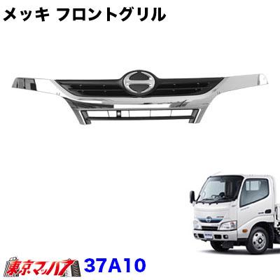メッキフロントグリル日野エアループデュトロ/トヨタダイナ標準車