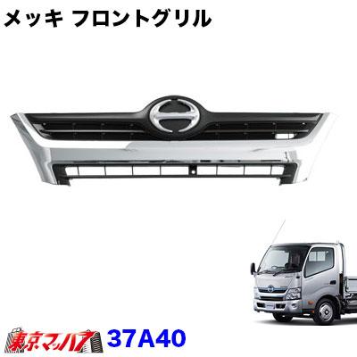 メッキフロントグリル日野エアループデュトロ/トヨタダイナワイド車