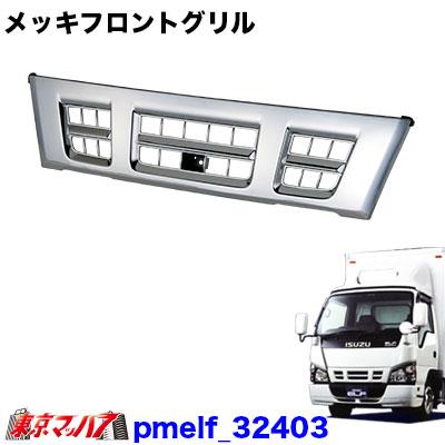 メッキ フロントグリル いすゞPMエルフ ワイド車