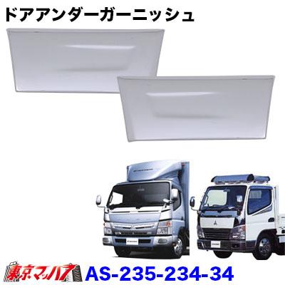 メッキ ドアアンダーガーニッシュ三菱ジェネレーションキャンター/ブルーテックキャンター標準車
