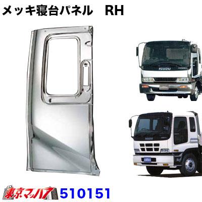 メッキ寝台パネル 運転席 RHいすゞ 320/ギガ