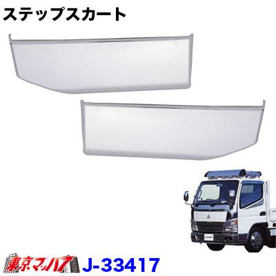 メッキ ステップスカート三菱ジェネレーションキャンターワイド車