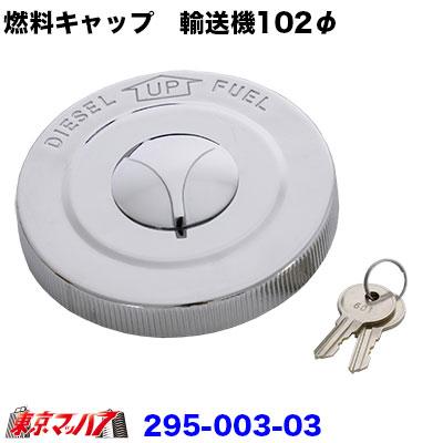 メーカー公式ショップ 完全送料無料 燃料の盗難増えています 燃料タンクCAP 鍵付き YUSOKI大型共通用102φ