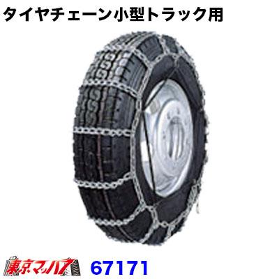 【お買い物マラソン 1/24(木)20:00~】タイヤチェーン小型トラック用175/80R15LT 6.00R15LT