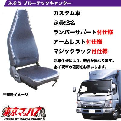 透明シートカバーブルーテックキャンター カスタム車3席 標準/ワイド