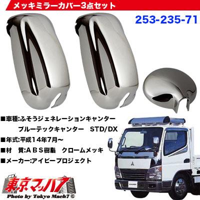 メッキミラーカバー セット三菱ジェネレーション・ブルーテックキャンター DX/STD車