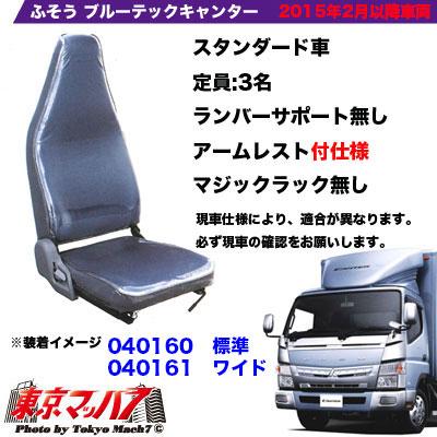 透明シートカバーブルーテックキャンター 肘掛け付/マガジンラック付き車3席 ワイド