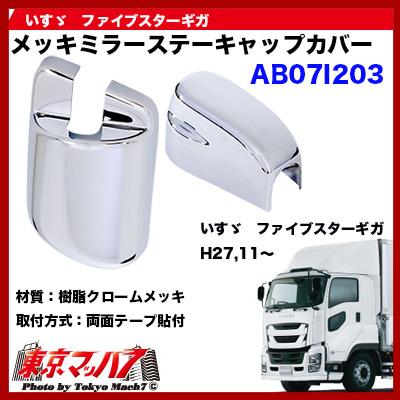 メッキミラーステーキャップカバー2点セットいすゞファイブスターギガ, クドヤマチョウ:5bd10c2b --- geneon-ent.jp