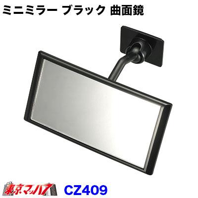 【サブミラー・モニターミラーに最適なミニミラーです】 ミニミラー ブラック 曲面鏡