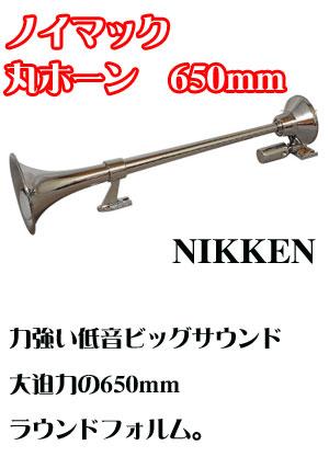 ノイマック丸ビッグホーン650mm 24v
