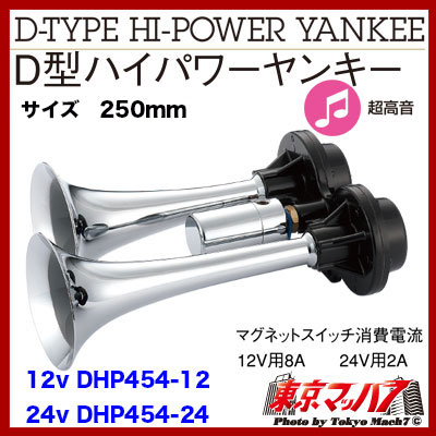 ニッケンD型ハイパワーヤンキーDC-12v