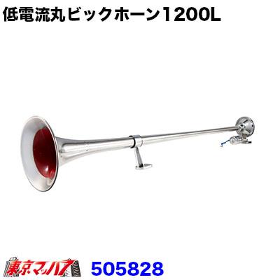 低電流丸ビックホーン 24v 1200mm