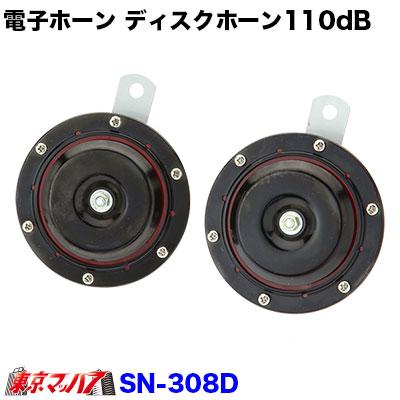 人気モデル 激安通販専門店 並行輸入品 電子ホーン SN-308D ディスクホーン110dB レッド ブラック 12v