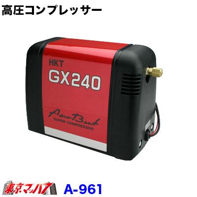キタハラエアーホーン用高圧コンプレッサーエアロビート24v