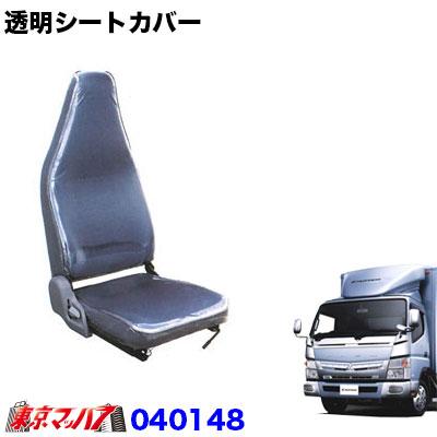 透明シートカバーブルーテックキャンター マガジンラック付き車3席 標準/ワイド