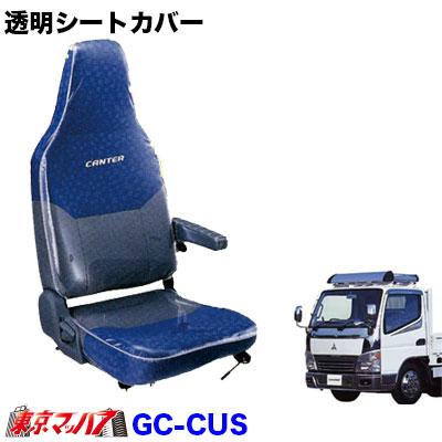 カスタム車アームレスト付き標準/ワイド 透明シートカバージェネレーションキャンター3席
