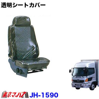 透明シートカバー肘掛け無し日野レンジャープロ運転席/助手席