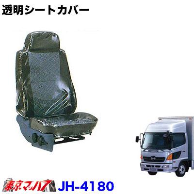 透明シートカバー肘掛け有り日野レンジャープロ運転席/助手席