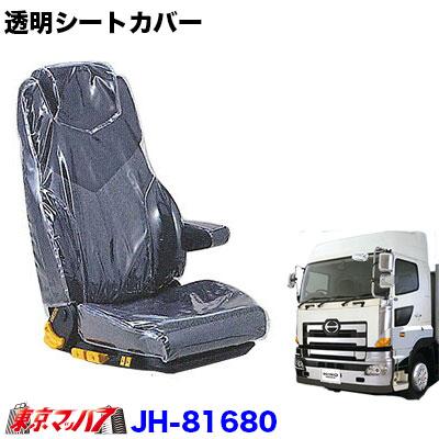 透明シートカバー肘掛け有り日野グランドプロフィア運転席/助手席
