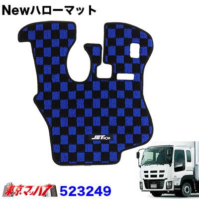 【当店、おすすめ】 Newハローマットいすゞギガ/ギガマックス 青/黒