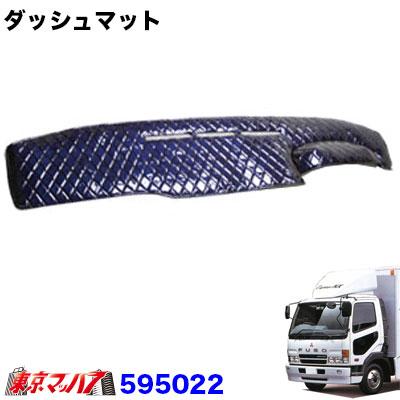 モコモコ ダッシュ-ボードマット三菱4t NEWファイター標準平成11年4月~平成17年10月ロイヤルネイビーブルー