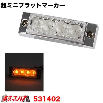 【ちょっとしたスペースに取付可能】 LED4 超ミニフラットマーカー アンバー 12v