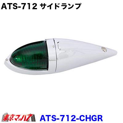 ATS-712 サイドランプ ナマズランプ 【小】【メッキ仕様】グリーン