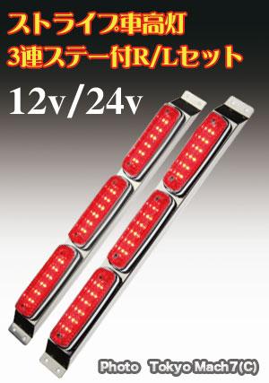 ストライプ LED6車高灯3連ステー付きR/Lクリアレンズ/レッド