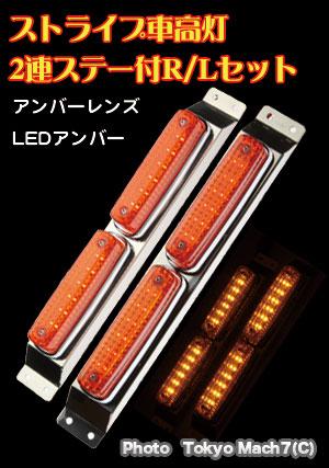 ストライプ LED6車高灯2連ステー付きR/Lアンバーレンズ/アンバー 12V用