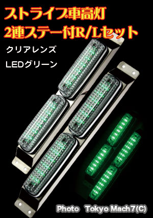ストライプ LED6車高灯2連ステー付きR/Lクリアレンズ/グリーン