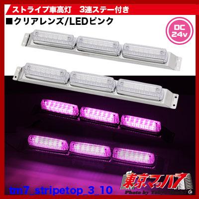 ストライプ LED6車高灯3連ステー付きR/Lクリアレンズ/ピンク
